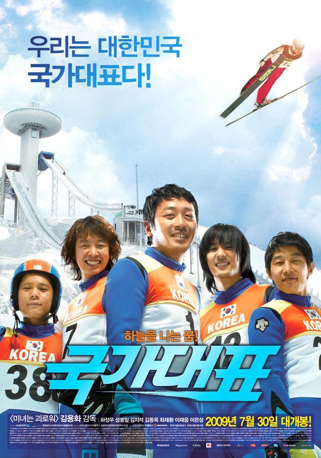 """Take off"" (2008)"